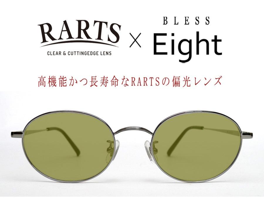 BLESS Eight-SUN-POLARIZED(偏光) Lens Color:RARTS(アーツ)スプルースグリーン Lens Coating:裏面マルチ(傷防止、表面:ハードコート 裏面:撥水マルチコート)