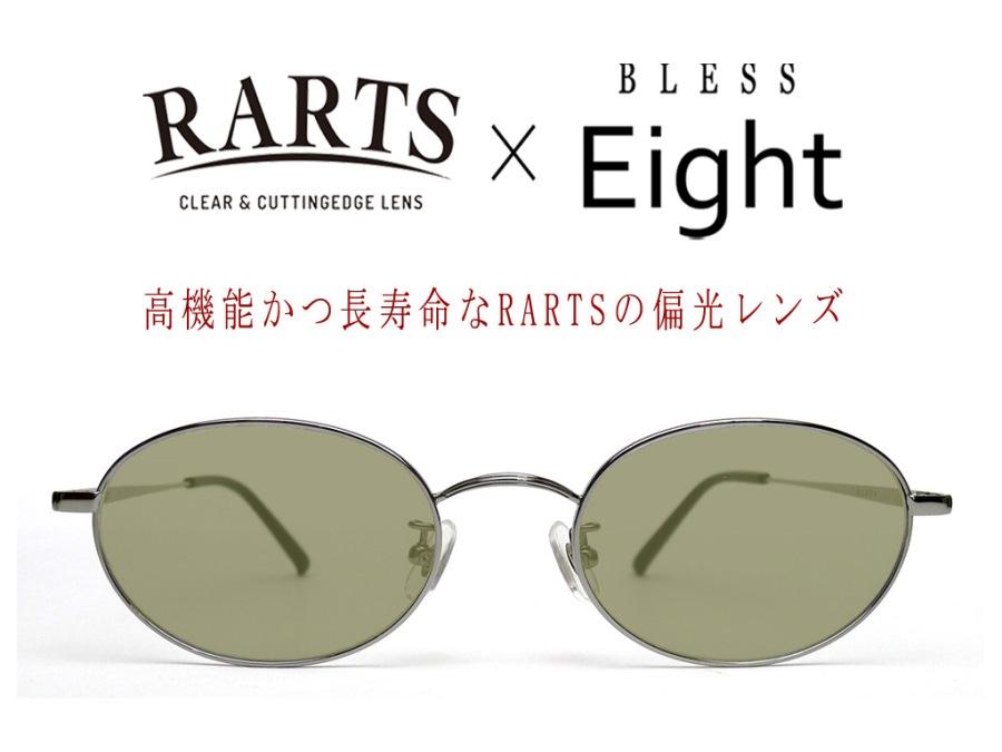 BLESS Eight-SUN-POLARIZED(偏光) Lens Color:RARTS(アーツ)エクスプローラー Lens Coating:裏面マルチ(傷防止、表面:ハードコート 裏面:撥水マルチコート)