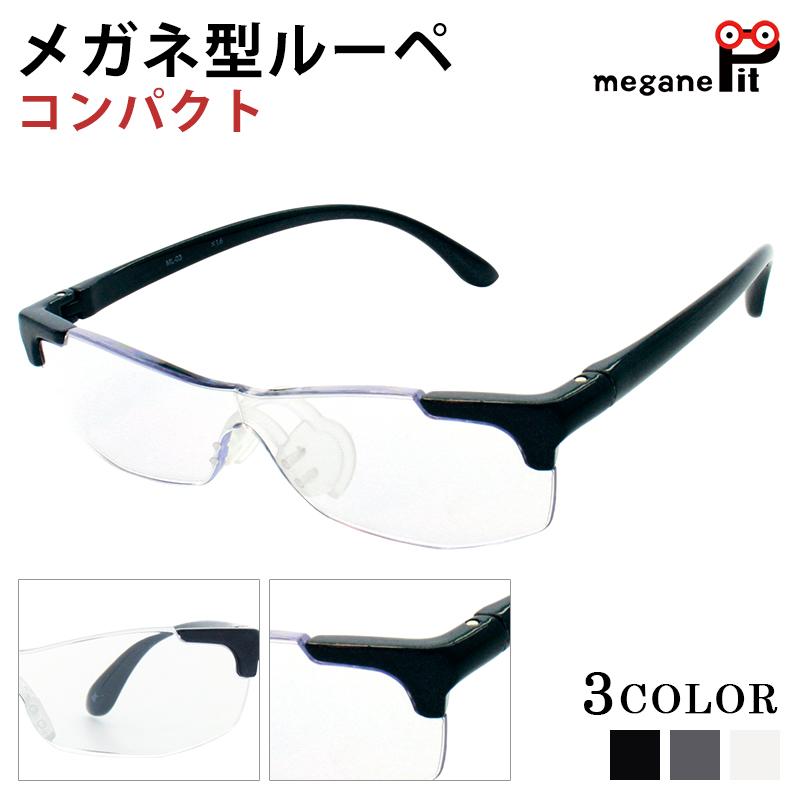 ポイント 10倍 メガネ型ルーペ 送料無料 拡大鏡 ルーペ コンパクト 眼鏡型 1.6倍 1.8倍 交換無料 壊れにくい OUTLET SALE メガネケース セット 両手が使える めがねルーペ メガネ拭き ルーペグラス 軽量 おしゃれ
