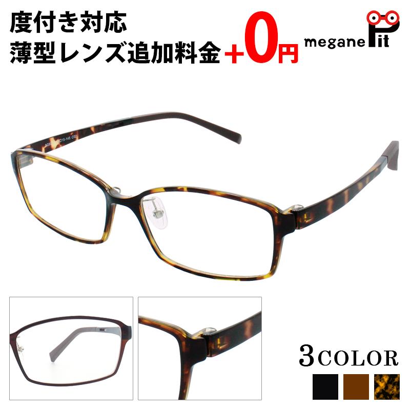 度付き メガネ スクエア ウルテム 近視 遠視 乱視対応 眼鏡 セット 【送料無料】 メガネ 度入り ケース付き sg8019 【薄型球面レンズ】