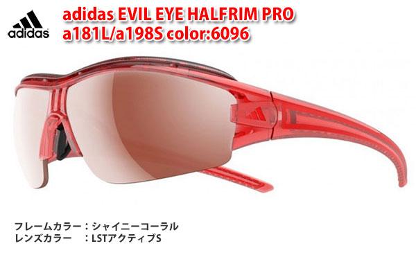 【送料無料】adidas スポーツサングラス evil eye harfrim pro a181L/a198S カラー:6096【今ならストラップコードプレゼント】