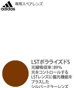 adidas スポーツサングラス tycane pro outdoor a196L専用スペアレンズ LSTポラライズドS H+(左右1組)