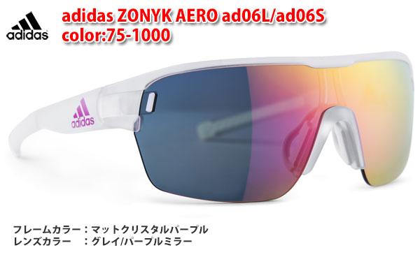 【送料無料】今ならメガネストラッププレゼント【adidas】アディダス スポーツサングラス ZONYK AERO ad06L/S color:75-1000