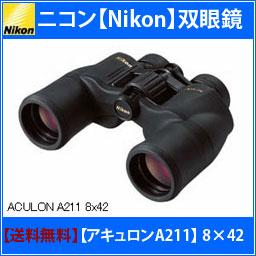 【送料無料】Nikon双眼鏡「アキュロン A211」ACULON 8×42