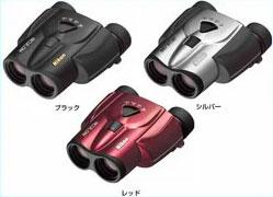 【送料無料】Nikonズーム式双眼鏡「アキュロン T11」ACULON 8-24×25