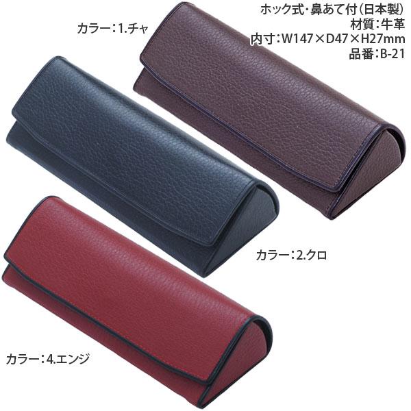 プレゼントに 流行 メッセージカードも承ります 重厚で高級感の漂う本革製 オンライン限定商品 B-21 ホック式牛革製メガネケース