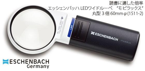 """【ESCHENBACH】LEDライト付きハンドルーペ エッシェンバッハ LEDワイドルーペ""""モビラックス""""丸型3倍 レンズ径60mmφ"""