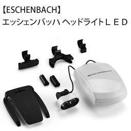 """【ESCHENBACH】エッシェンバッハ ヘッドライトLED●手元を明るくし、快適に作業するために、マックスディテール、ハンドスタンドルーペ""""コンビプラス""""、ラボヘッドに装着し使用します。"""