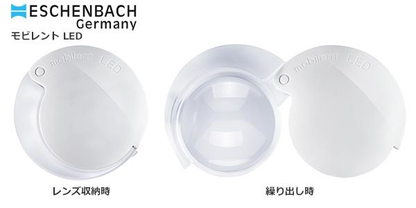 売却 ユニークなデザインの高倍率携帯用ルーペ ESCHENBACH ライト付き携帯用高倍率ルーペ 7倍タイプ エッシェンバッハ 完売 モビレントLED