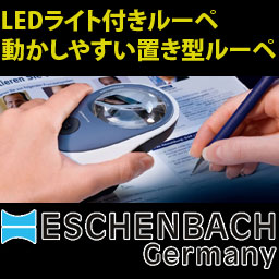 """【送料無料】【ESCHENBACH】エッシェンバッハ """"パワーラックス"""""""