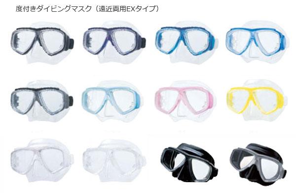 【送料無料】ダイビングマスクM-7500 度付き完成品オーダーメイド遠近両用EXタイプ
