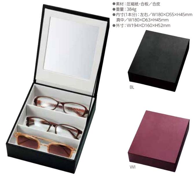 メガネの整理箱 送料込 メガネコレクションケース メガネ3本収納 鏡付き 日本製