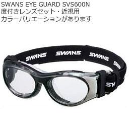 送料無料 大幅にプライスダウン 小顔の方や小学生から中学生向け スワンズ スポーツ用ゴーグルタイプのメガネ アイガード 度付き対応 ポリカーボネート度付きレンズセット 毎週更新 SWANS Eye SVS-600N 近視用 Guard