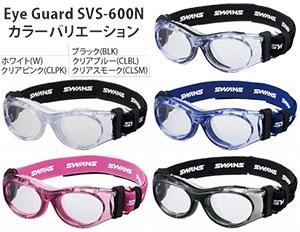 【送料無料】SWANS Eye Guard SVS-600N