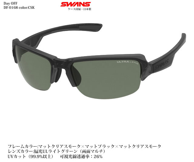 SWANS スポーツサングラス DF-0168 CSK 偏光レンズ