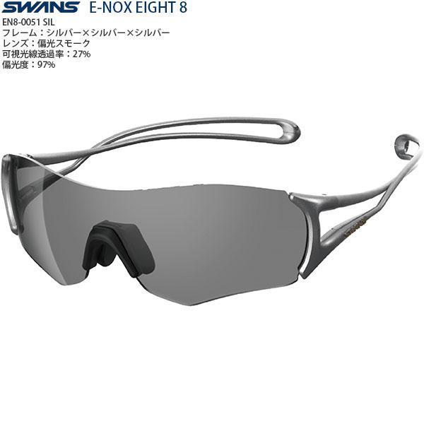 【送料無料】SWANS スポーツサングラス E-NOX EIGHT 8 EN8-0051 color:SIL【偏光レンズ】