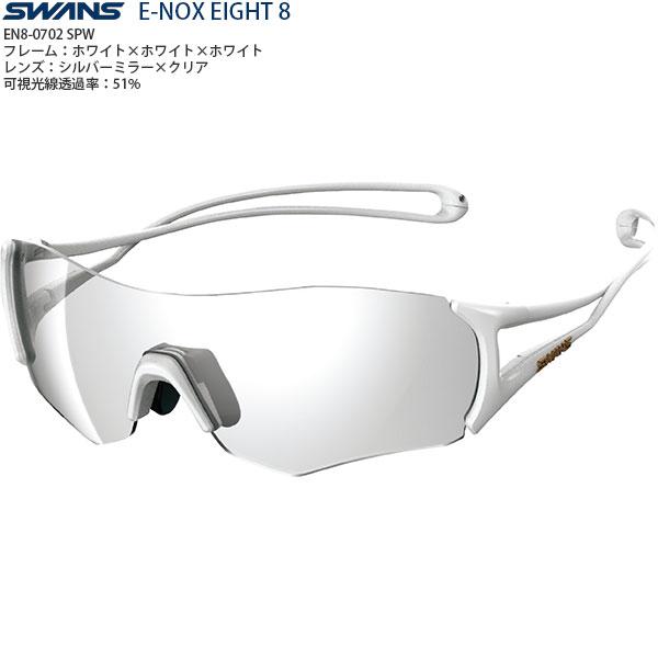 【送料無料】SWANSスポーツサングラスE-NOXEIGHT8EN8-0701color:LMSIL
