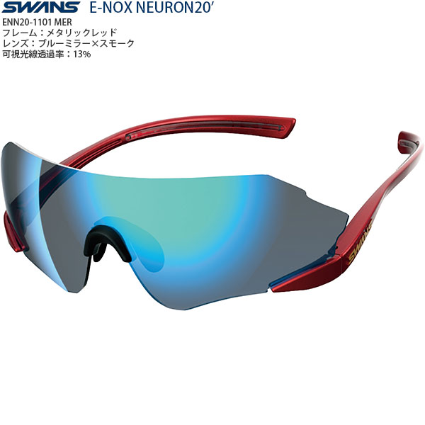 【送料無料】SWANS スポーツサングラス E-NOX NEURON20 ENN20-1101 color:MER