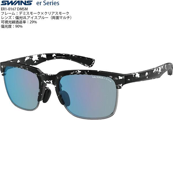 ゴルフやテニス等のボールスポーツに適したレンズカラー 送料無料 SWANS 機能レンズサングラス Color;DMSM 偏光レンズ NEW ER1-0167 ※アウトレット品
