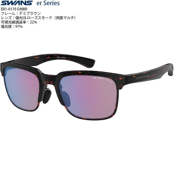 【送料無料】SWANS機能レンズサングラスER1-0170Color;DMBR【偏光レンズ】