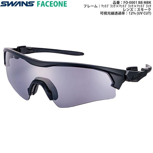 【送料無料】SWANS スポーツサングラス FACEONE FO-0001BB color:MBK【高校野球対応モデル】