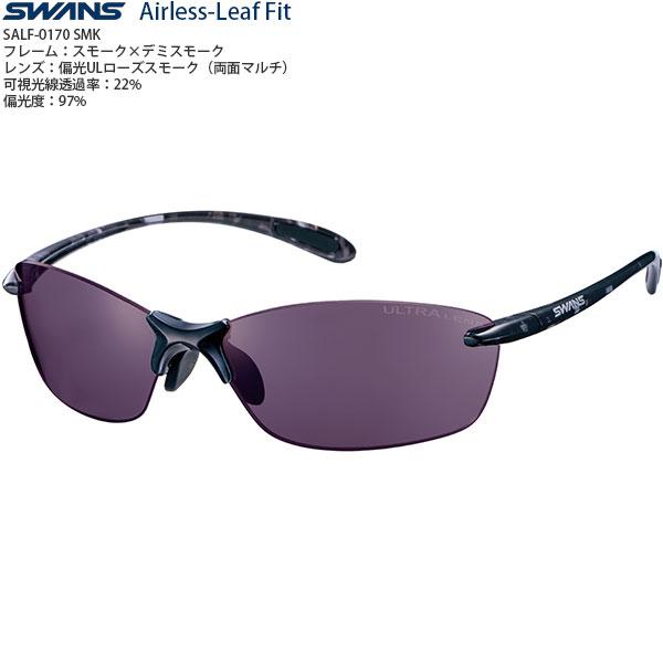 【送料無料】SWANSスポーツサングラスAirless-LeaffitSALF-0170SMK偏光レンズ