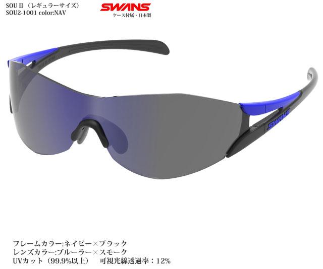 【送料無料】SWANS スポーツサングラス SOU2-1001 color:NAV レギュラーサイズ