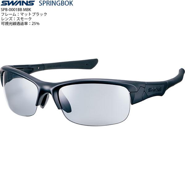 【送料無料】SWANS スポーツサングラス SPRINGBOK SPB-0001BBcolor:MBK
