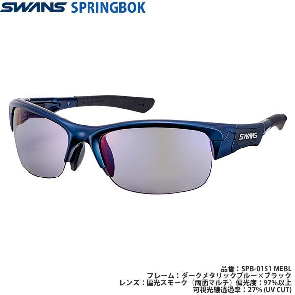 オールマイティに使え 日本人にフィットしやすい設計 送料無料 SWANS 豊富な品 SPB-0151 送料無料お手入れ要らず スポーツサングラス color:MEBL SPRINGBOK