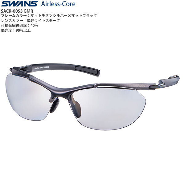 偏光レンズSWANSAirless-CoreエアレスコアSACR-0053color:GMR
