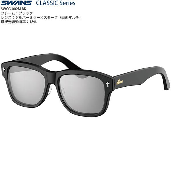 【送料無料】SWANS CLASSIC Seriesファッションサングラス SWCG-002M color:BK