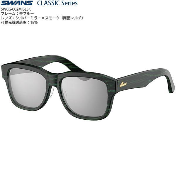 【送料無料】SWANS CLASSIC Seriesファッションサングラス SWCG-002M color:BLSK