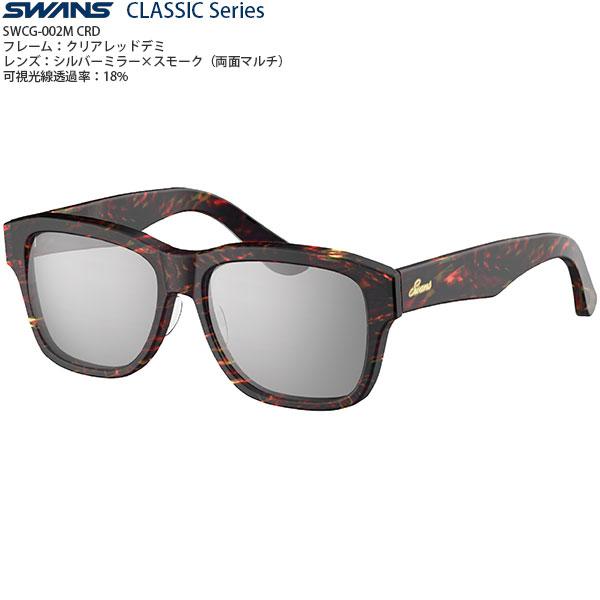 【送料無料】SWANS CLASSIC Seriesファッションサングラス SWCG-002M color:CRD