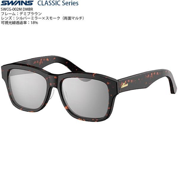 【送料無料】SWANS CLASSIC Seriesファッションサングラス SWCG-002M color:DMBR