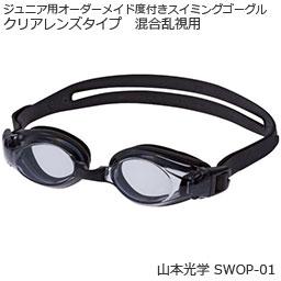 混合乱視用クリアレンズタイプジュニア用オーダーメイド度付きスイミングゴーグル SWOP-01