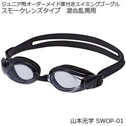 混合乱視用スモークレンズタイプジュニア用オーダーメイド度付きスイミングゴーグル SWOP-01