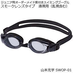 遠視用(乱視含む)スモークレンズタイプジュニア用オーダーメイド度付きスイミングゴーグル SWOP-01