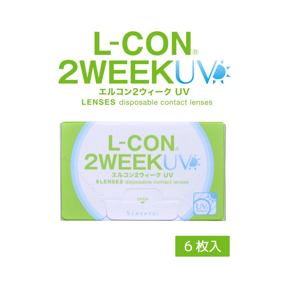 【2week】エルコン 2ウィーク UV[シンシア] L-CON 2WEEK UV (2週間使い捨てコンタクトレンズ/シンシア)使い捨てコンタクト/ソフトコンタクトレンズ/2weeks/処方箋不要 6箱セット