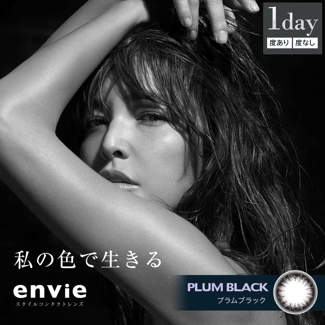 【1day】【カラー】envie(アンヴィ) プラムブラック 30枚入り×8箱セット[ジャパンゲートウェイ] イメージモデル「梨花」