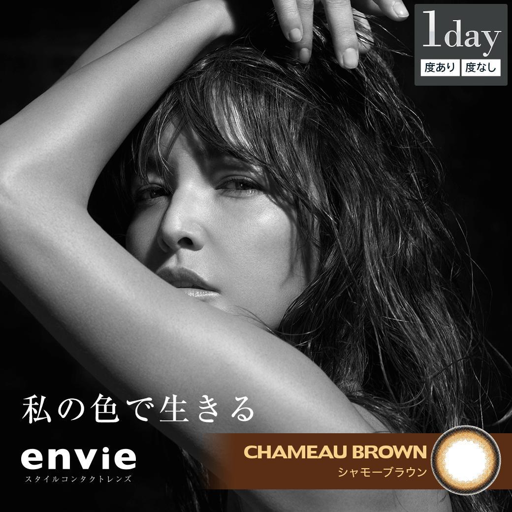 【1day】【カラー】envie(アンヴィ) シャモーブラウン 10枚入り×6箱セット[ジャパンゲートウェイ] イメージモデル「梨花」