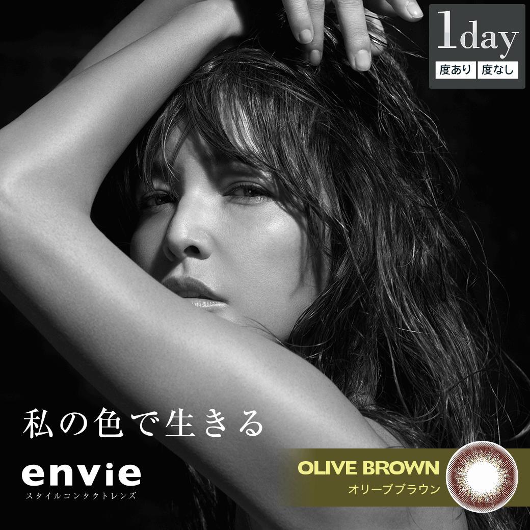 【1day】【カラー】envie(アンヴィ) オリーブブラウン 30枚入り×4箱セット[ジャパンゲートウェイ] イメージモデル「梨花」