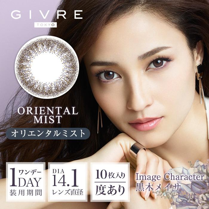 オリエンタルミスト GIVRE 1年保証 TOKYO 10枚 商品 ジーヴル トーキョー