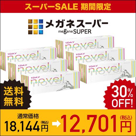 【送料無料】「ワンデーノヴェル6箱セット」1day1日使い捨てコンタクトレンズ/シンシア