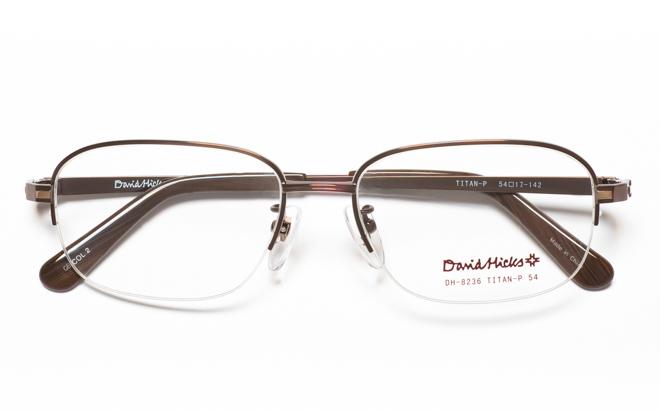 【送料無料】メガネ度付き/度なし DAVID HICKS デービッド ヒックス DH-8236 2DBRブラウン【薄型レンズ追加料金0円】(メガネケース・メガネ拭き付) メガネ/めがね/眼鏡/度付きメガネ/度入り/伊達メガネ