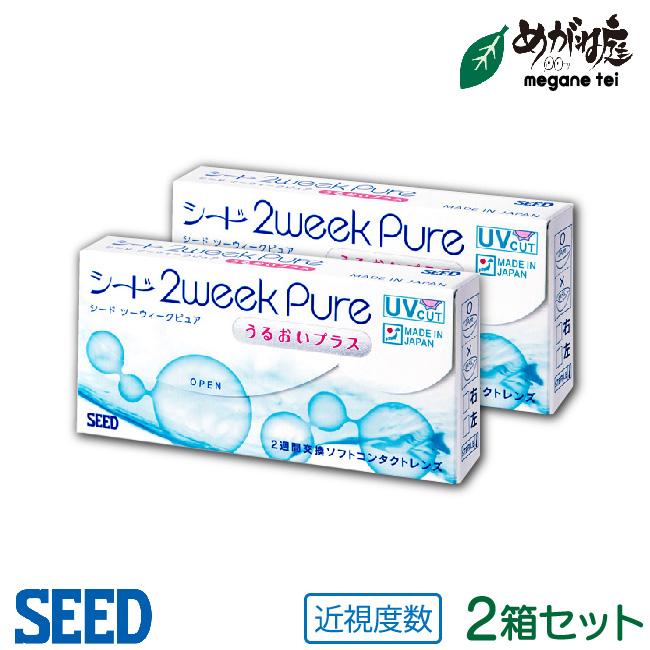 シード 2ウィークピュアうるおいプラス 2箱セット( 送料無料 ポスト投函 シード 2週間使い捨て コンタクト 2ウィーク ピュア うるおいプラス seed 2week pure UVカット 純国産 )