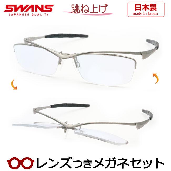 【送料無料】HOYA製レンズつき・SWFU 跳ね上げメガネセット【SWANS】SWF-UP-DL マットシルバー スワンズメガネセット・度付き・度なし・ダテメガネ・伊達眼鏡・【薄型】【UVカット】【撥水コート】