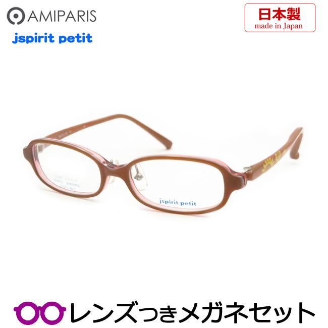 【送料無料】HOYA製レンズつき・【AMIPARIS】JSシリーズ超弾性樹脂・アミパリメガネセット011-14ブラウン・国産高品質・度付き・度なし・ダテメガネ・伊達眼鏡・【薄型】【UVカット】【撥水コート】キッズ 子ども