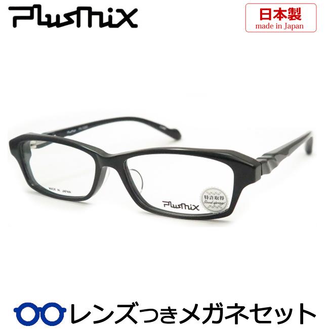 【送料無料】HOYA製レンズつき 日本製高品質 【PlusMix】プラスミックスメガネセット 13283 040 ブラック セル 度付き 度なし ダテメガネ 伊達眼鏡 薄型 UVカット 撥水コート