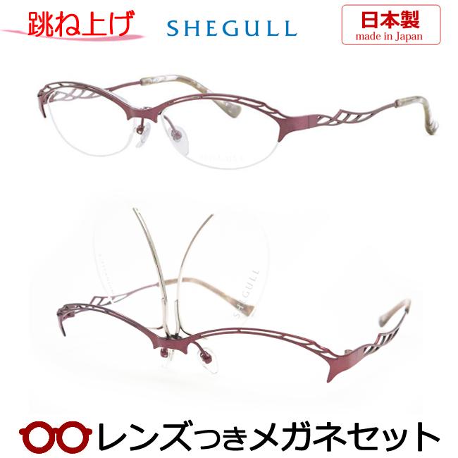 【送料無料】HOYA製レンズつき ガルウィングタイプ・レディース女性向け【国産】跳ね上げメガネセット  【SHEGULL】シーガルメガネセット SGL-1001 度付き 度なし ダテメガネ 伊達眼鏡 薄型 UVカット 撥水コート