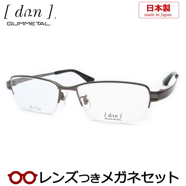【送料無料】HOYA製レンズつき 国産!ゴムメタル使用 【DUN】ドゥアンメガネセット 2053 3 ブラウン 度付き 度なし ダテメガネ 伊達眼鏡 薄型 UVカット 撥水コート